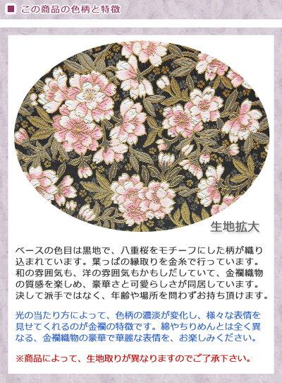 【西陣金襴】オリジナル二本手巾着/きんちゃく/bg105