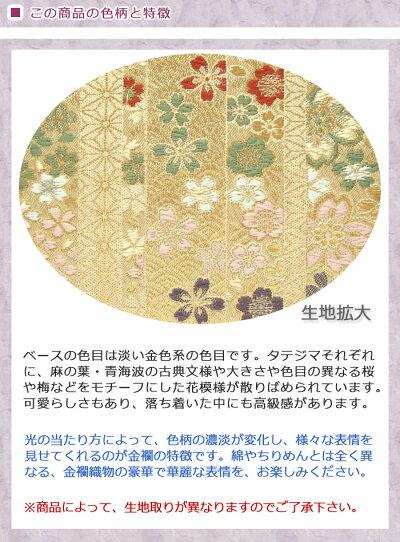 【西陣金襴】オリジナル二本手巾着/きんちゃく/bg114