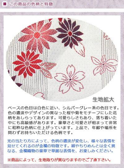 【西陣金襴】オリジナル二本手巾着/きんちゃく/bg125