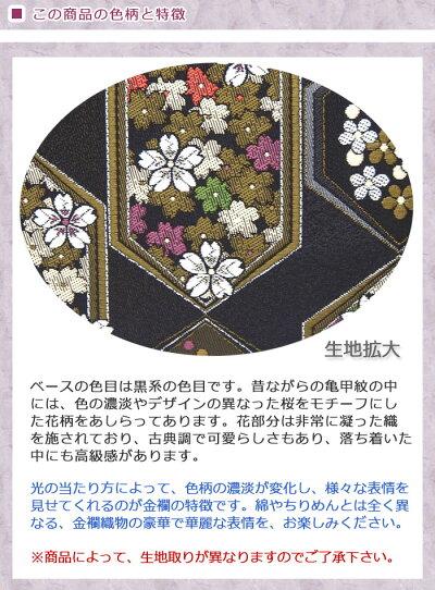 【西陣金襴】オリジナル二本手巾着/きんちゃく/bg128