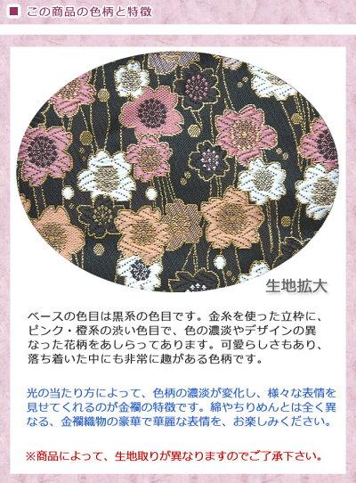 【西陣金襴】オリジナル二本手巾着/きんちゃく/bg130