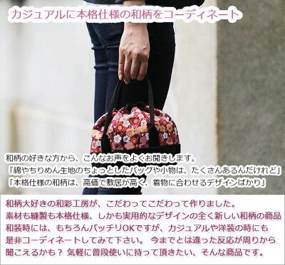 【西陣金襴】オリジナル二本手巾着/きんちゃく/bg157