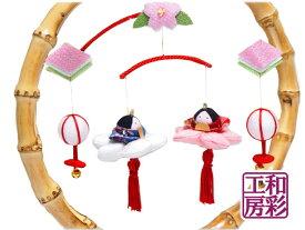 雛人形 ひな人形「竹の輪 吊るし」rh309 お雛様 コンパクト/リュウコドウ|| ミニ かわいい 小さい ちりめん ミニチュア おひなさま 初節句 女の子 龍虎堂 ひな祭り 飾り 玄関 置物 ひな飾り ひなまつり ちりめん細工 雛飾り 人気 和雑貨 可愛い 和風 ひなかざり おひな様