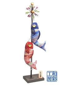 こいのぼり 五月人形「ちりめん スタンド 福鯉のぼり 高さ84cm」ri148 端午の節句 リュウコドウ|| ミニ 室内用 初節句 男の子 ミニチュア おしゃれ 龍虎堂 室内 小型 鯉のぼり 置物 ちりめん細工 和雑貨 こどもの日 インテリア 子供の日 5月人形 室内用鯉のぼり 飾り