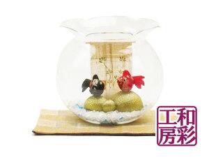 ガラス金魚鉢「ちりめん金魚二匹 涼飾り」 リュウコドウ 和雑貨 置物||(龍虎堂 和風 小物 和小物 置き物 おきもの インテリア 雑貨 夏 玄関 床の間 飾り おしゃれ かわいい 可愛い カワイイ
