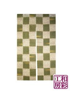 【京都 洛柿庵】高級本麻のれん「金彩市松」暖簾