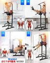ぶら下がり健康器 懸垂 器具 腹筋 マシン 筋トレーニング 懸垂マシーン マルチジム ダンベル等 mk580s
