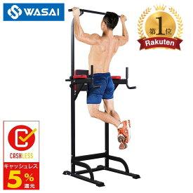 ぶら下がり健康器 (高さ230CMまで調節可能) チンニング 懸垂 器具 腹筋 マシン 筋トレーニング 懸垂マシーン マルチジム BS502