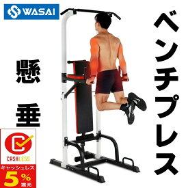 ぶら下がり健康器 ベンチプレス トータルジム 懸垂 器具 腹筋 マシン 筋トレーニング マルチジム ダンベル バーベル 懸垂マシーン フラットベンチ付き HD5005