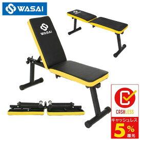 トレーニングベンチ フラットベンチ インクラインベンチ 筋トレ 折り畳み ダンベルベンチ WASAI(ワサイ) mk600
