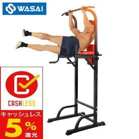 ぶら下がり健康器 チンニング 懸垂 器具 腹筋 マシン 筋トレーニング 懸垂マシーン マルチジム mk580