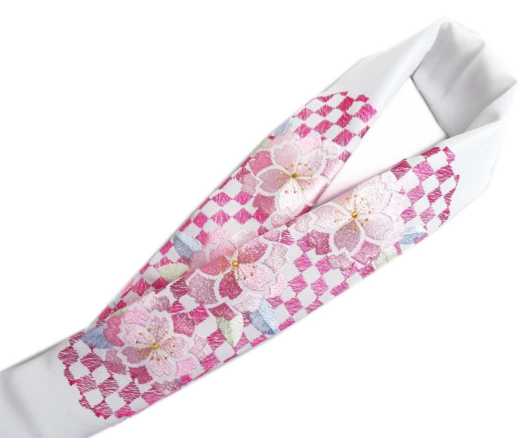 半衿 半襟 刺繍 絹交織 白色地 薄ピンク八重桜濃ピンク市松 振袖 成人式 卒業式 袴 着物 日本製 丹後ちりめん 女性用 レディース