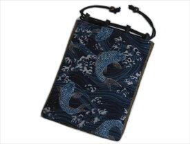 粋なメンズ男物男性和柄信玄袋(巾着)バッグマチ編込濃紺色地波鯉 日本製 浴衣&甚平・着物に