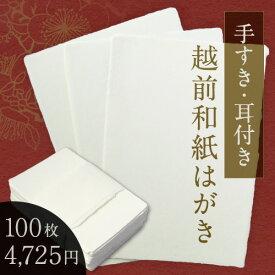 手漉き耳付き 越前和紙 はがき 100枚(印刷なし)
