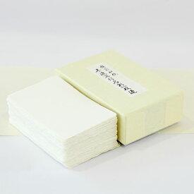 【★使い方自由】和紙 名刺OK!ショップカードOK!印刷なしの手漉き越前和紙 絹引(模様入り) 無地 100枚(箱付き)