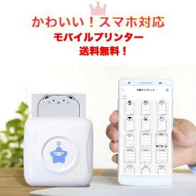 モバイルプリンター StarPany WS-TP1 Bluetooth プリンター Android&iOSスマホ プリンター フォトプリンター 300DPI高解像 ミニプリンター 感熱プリンター サーマルプリンター Bluetooth アプリプリンター 携帯プリンター 【58mm幅ロール紙3巻付き】市販感熱紙使用可