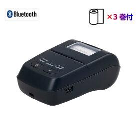 モバイルプリンター WS-P501A レシートプリンター サーマルプリンター POSレジプリンター 和信テック 58mm幅 USB・Bluetooth搭載 携帯用 スマホ印刷 感熱ロール紙3巻+収納ポケット付
