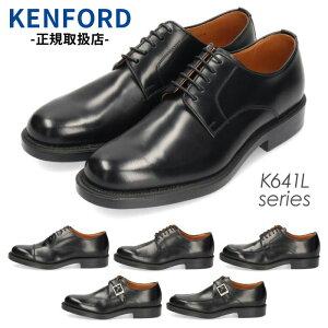 ケンフォード KENFORD 靴 メンズ ビジネスシューズ 日本製 本革 幅広 3E EEE ブラック K641L K642L K643L K644L K645L ストレートチップ プレーントゥ Uチップ モンク レギュラーサイズ