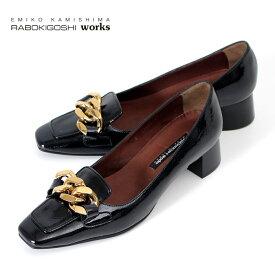 RABOKIGOSHI works ラボキゴシ ワークス パンプス 12504 BE ブラック エナメル スクエアトゥ チャンキーヒール 4cm 日本製 本革