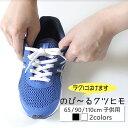 靴ひも ゴム 靴紐 子供用 モリト is-fit シューレース 黒 白 無地 65cm 90cm 110cm 平型 伸びる 伸びる キッズ 靴ヒモ 日本製
