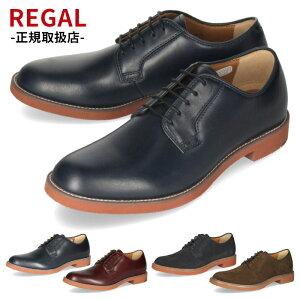 リーガル REGAL プレーントゥ メンズ 51MRAH ネイビー バーガンディ ダークブラウン スエード レースアップ カジュアル 外羽根式 オックスフォード 2E 本革 紳士靴 靴