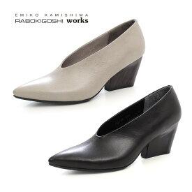 【期間限定15%OFF】 RABOKIGOSHI works パンプス ラボキゴシ ワークス 12299 Vカット 本革 ヒール 太ヒール レディース 靴