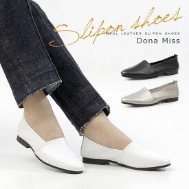 スリッポン レディース レザー Dona Miss ドナミス 385 本革 フラットシューズ ぺたんこ パンプス ワイズ 3E 日本製 靴