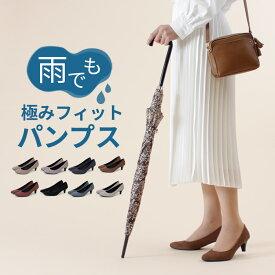 パンプス ローヒール 防水 撥水 はっ水 スエード 走れる 歩きやすい 痛くない 8010 雨でもパンプス 日本製