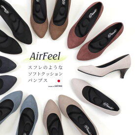 日本製 ソフトクッション パンプス 痛くない ヒール 撥水 スエード 8010 parade 防水 雨の日 靴 レディース