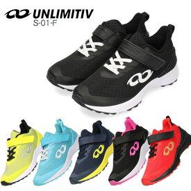【50%OFF】UNLIMITIV(アンリミティブ)バンダイ 2507490 S-01-F 7490 ブラック ブラック/ピンク ライトブルー ネイビー レッド イエロー キッズ スニーカー 面ファスナー スマホ アプリ連動 ゲーム 子供靴 セール