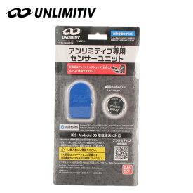 UNLIMITIV(アンリミティブ) バンダイ 専用センサーユニット 1810 別売り スマホ アプリ連動 ゲーム 子供