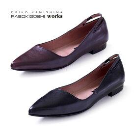 RABOKIGOSHI works パンプス ローヒール ラボキゴシワークス 靴 12389 フラットヒール 本革 ポインテッドトゥ レディース