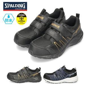 スポルディング SPALDING JIN3680 JN-368 メンズ スニーカー セーフティーシューズ 安全靴 作業靴 防水 幅広 カジュアル シューズ ベルクロ ブラック ネイビー