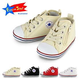 コンバース 【送料無料】 CONVERSE BABY ALL STAR NZ ベビー オールスター キッズ 子供用 ファーストシューズ スニーカー 定番 通園 通学 運動靴 プレゼント
