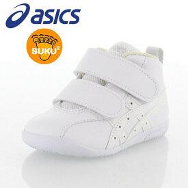 asics アシックス ファブレ FIRST SL3 TUF123 0101 スクスク ベビー シューズファースト 赤ちゃん ホワイト 123-WW