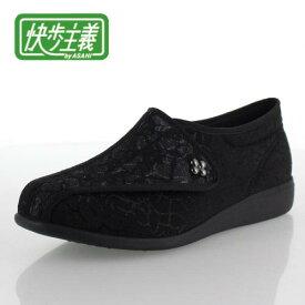 アサヒシューズ 快歩主義 女性用 靴 LO11 KS20545 シューズ 介護 介護シューズ 軽量 レース 日本製 3E 黒 ブラック レディース