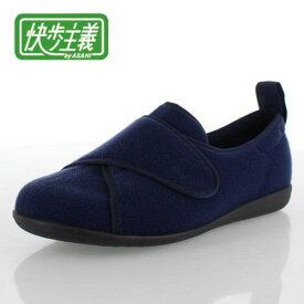 快歩主義 女性用 アサヒ サンダル L141RS KS23603 ネイビー 介護 靴 介護シューズ リハビリシューズ 4E 介護用品 レディース 軽量 日本製