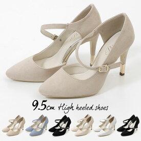 パンプス レディース ハイヒール ピンヒール ストラップ 結婚式 パーティー 4333 お呼ばれ 靴 フォーマル 9.5cm スエード ラメ ポインテッドトゥ parade