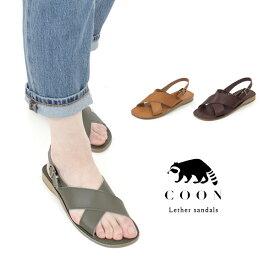 【30%OFF】 サンダル レディース COON クーン 195 本革 レザーサンダル ぺたんこ フラットサンダル バックストラップ 靴 セール
