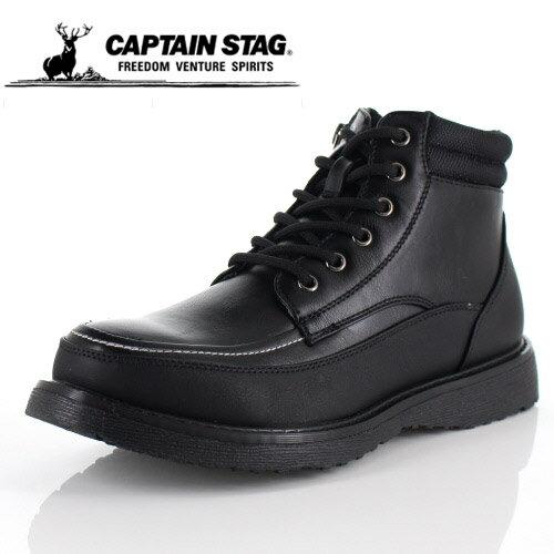 キャプテンスタッグ CAPTAIN STAG 1704 BLK 防水 防滑 メンズ ブーツ ワークブーツ 靴 ブラック