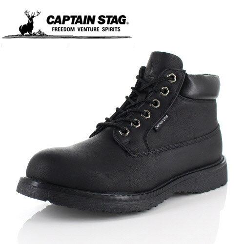 キャプテンスタッグ CAPTAIN STAG 1708 BLK 防水 防滑 メンズ ブーツ ワークブーツ 靴 ブラック