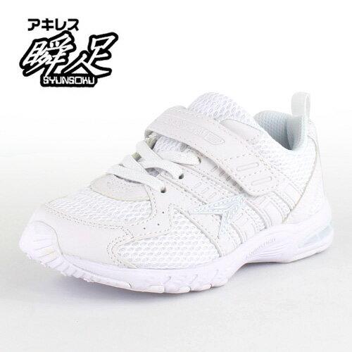 瞬足 シュンソク JJ-184 SJJ1840 白/白 2E キッズ ジュニア スニーカー 子供用運動靴 上履き 通学靴