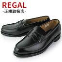 リーガル REGAL 靴 メンズ ローファー 2177N ブラック 紳士靴 2E 本革 特典B