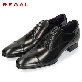 リーガル 靴 メンズ REGAL 31TRBC ブラック ビジネスシューズ ストレートチップ 2E 本革 紳士靴 内羽根式 日本製 特典B