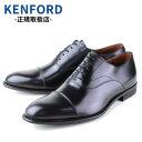 ケンフォード KENFORD KB48 ABJEB ブラック 4E メンズ ビジネスシューズ ストレートチップ リーガルコーポレーション …