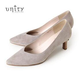 unity パンプス ユニティ 靴 7687 LGYS 本革 スエード ヒール Vカット ライトグレー グレージュ ポインテッドトゥ レディース ワイズ 2E