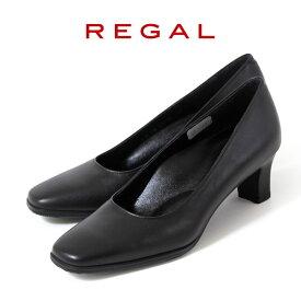 リーガル レディース パンプス 靴 本革 撥水 フォーマル REGAL 4 ブラック 黒 ヒール ビジネス リクルート 就活 就職活動 仕事 オフィス 冠婚葬祭