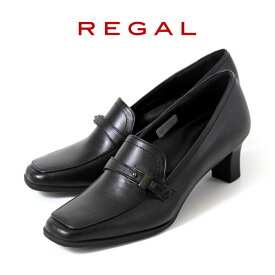 リーガル レディース パンプス ローファー フォーマル 靴 REGAL 6 ブラック 黒 ヒール 撥水 本革 モカシン 仕事 オフィス ビジネス