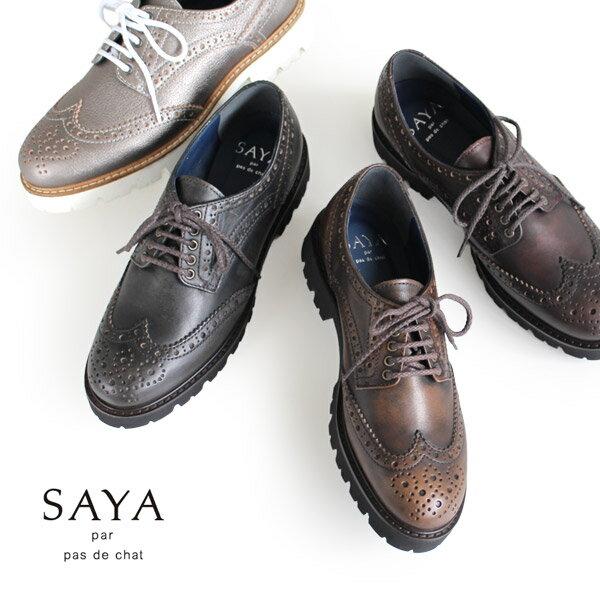 SAYA 靴 サヤ ラボキゴシ 50193 レースアップシューズ 本革 紐靴 厚底 カジュアルシューズ ウィングチップ エクストラライト セール