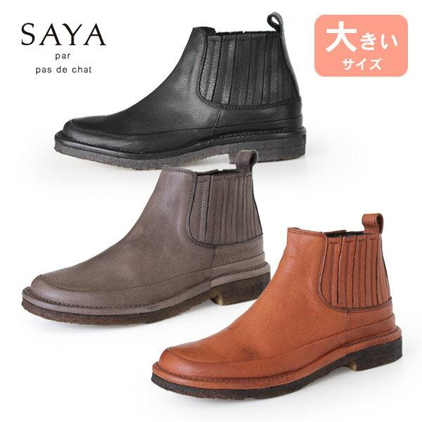 SAYA ブーツ サヤ ラボキゴシ 靴 50390D 本革 ショートブーツ サイドゴアブーツ レディース ローヒール クレープソール 大きいサイズ 25.5cm 26.0cm セール